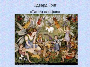 Эдвард Григ «Танец эльфов»