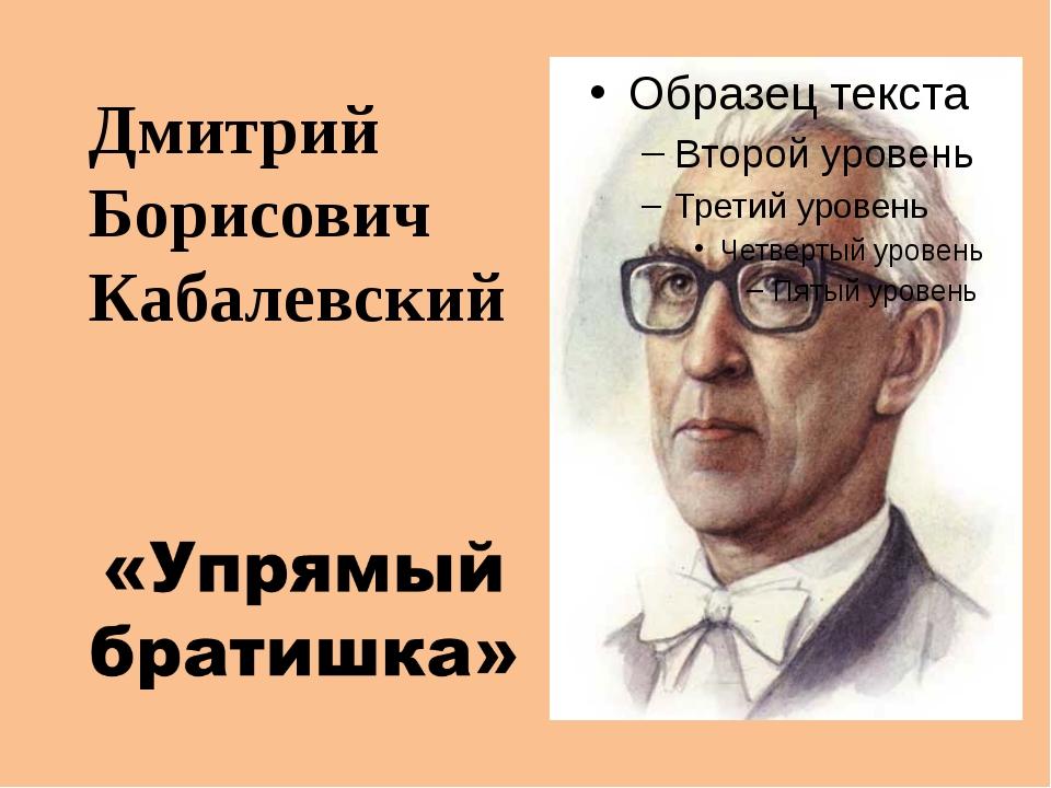 Петр Ильич Чайковский Дмитрий Борисович Кабалевский