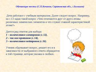Обучающие тесты (С.П.Кочанов, Саратовская обл., г.Балашов) Дети работают с уч