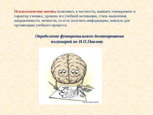 Психологические тесты позволяют, в частности, выявить темперамент и характер