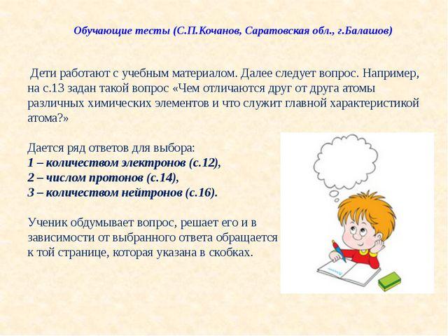 Обучающие тесты (С.П.Кочанов, Саратовская обл., г.Балашов) Дети работают с уч...