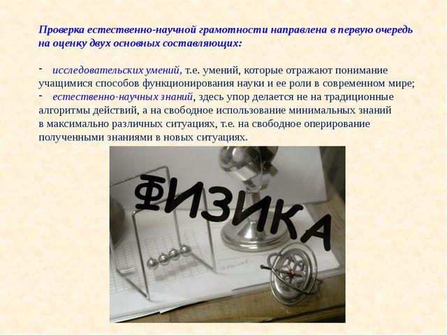 Проверка естественно-научной грамотности направлена в первую очередь на оценк...