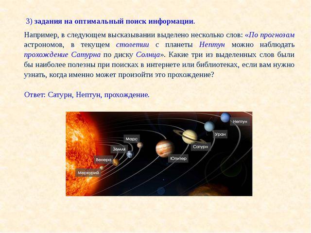 3) задания на оптимальный поиск информации. Например, в следующем высказыван...