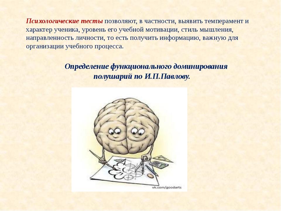Психологические тесты позволяют, в частности, выявить темперамент и характер...