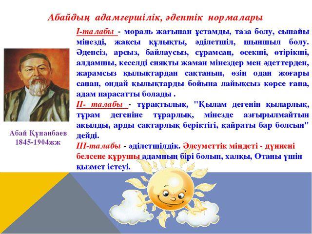 Абайдың адамгершілік, әдептік нормалары І-талабы - мораль жағынан ұстамды, та...