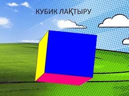 C:\Users\Назым\Desktop\24.02\669896.jpg