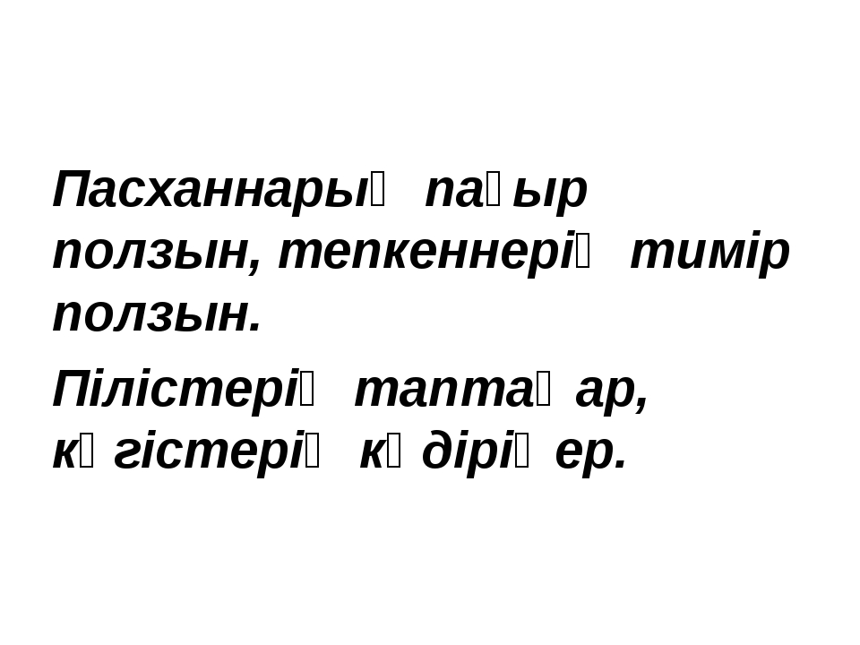 Пасханнарыӊ пағыр ползын, тепкеннеріӊ тимір ползын. Пілістеріӊ таптаӊар, кӧг...