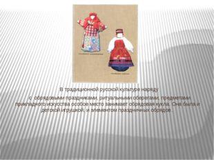 В традиционной русской культуре наряду с обрядовыми праздниками, ритуальными