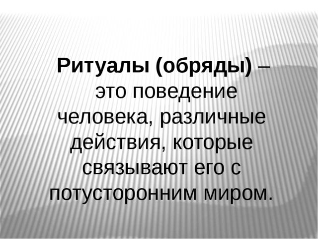 Ритуалы (обряды) – это поведение человека, различные действия, которые связыв...