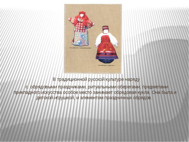 В традиционной русской культуре наряду с обрядовыми праздниками, ритуальными...