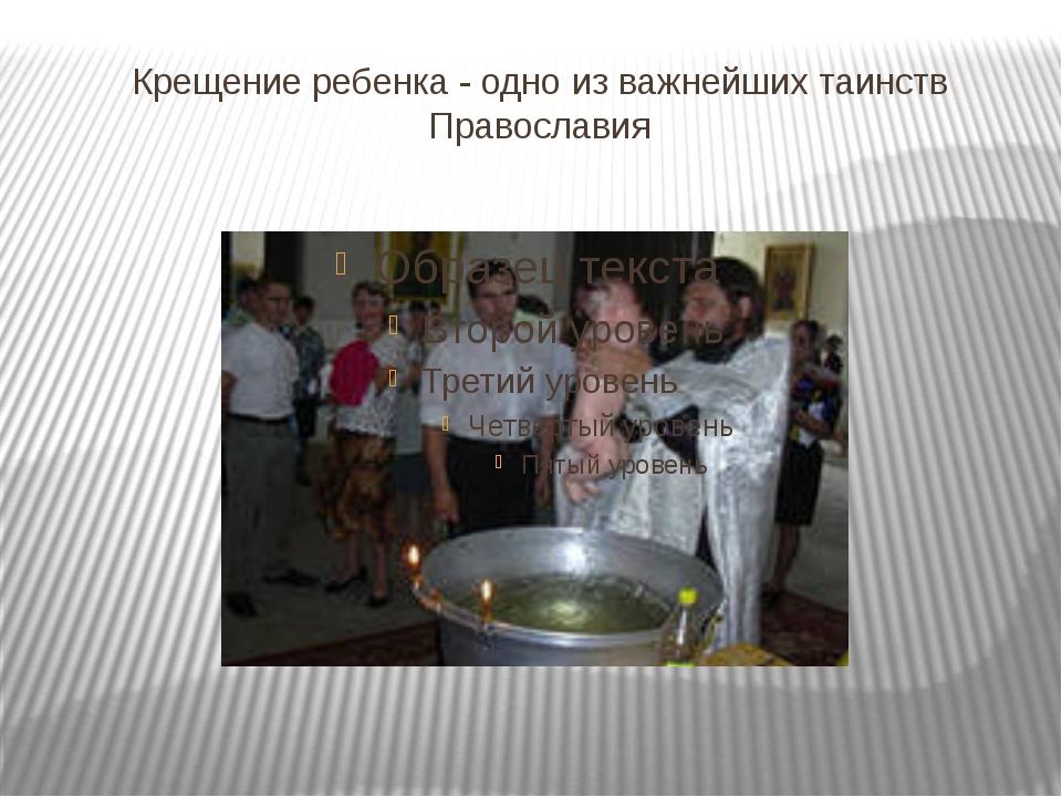 Крещениеребенка - одно из важнейших таинств Православия