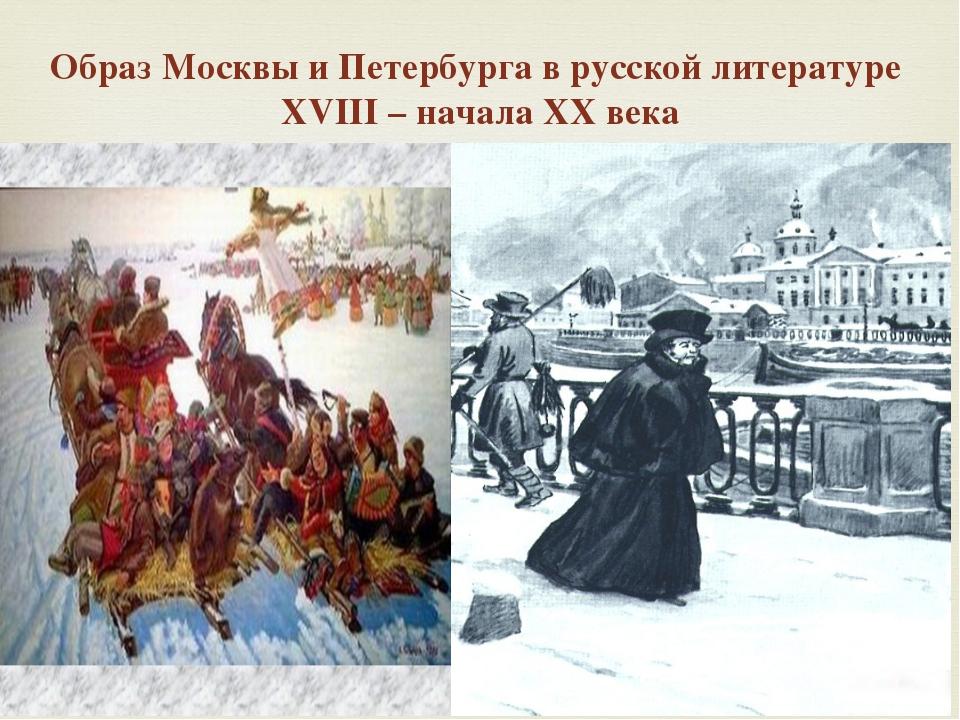 Образ Москвы и Петербурга в русской литературе XVIII – начала XX века  