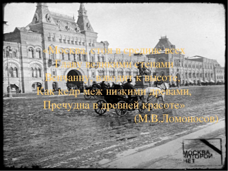 «Москва, стоя в средине всех Главу великими стенами Венчанну, взводит к высот...