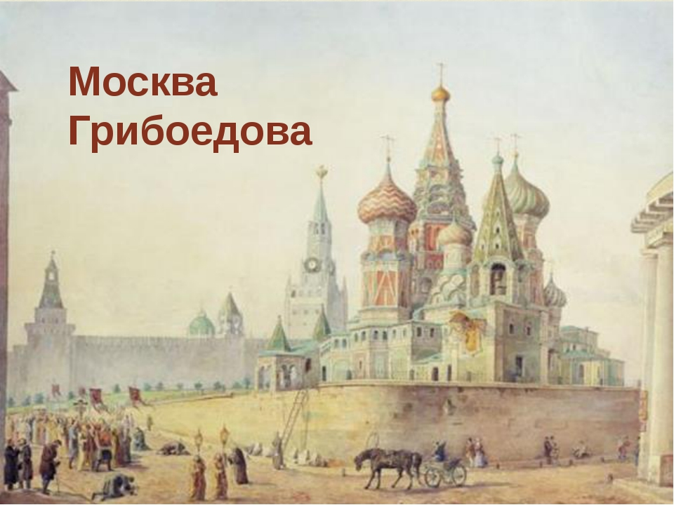 Москва Грибоедова