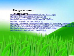 http://www.playcast.ru/uploads/2014/02/20/7523478.jpg http://skill.ru/images