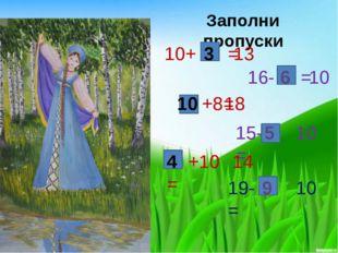 Заполни пропуски 10+ = 16- = 15- = +8= +10 = 19- = 13 10 18 14 10 10 3 10 4