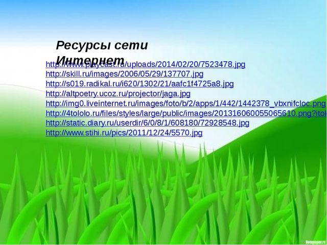 http://www.playcast.ru/uploads/2014/02/20/7523478.jpg http://skill.ru/images...