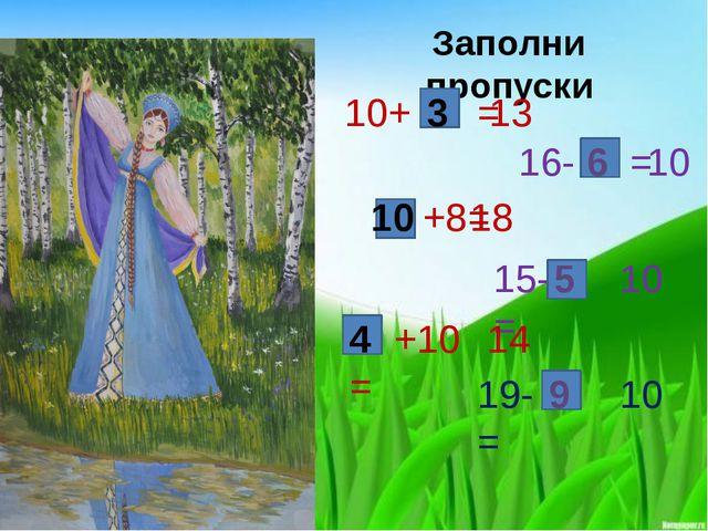 Заполни пропуски 10+ = 16- = 15- = +8= +10 = 19- = 13 10 18 14 10 10 3 10 4...