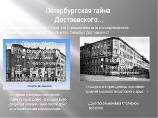 Петербургская тайна Достоевского… Какой он, город Достоевского? Такой, как у