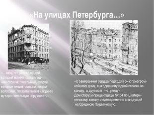 «На улицах Петербурга…» «С замиранием сердца подходил он к преогром- нейшему