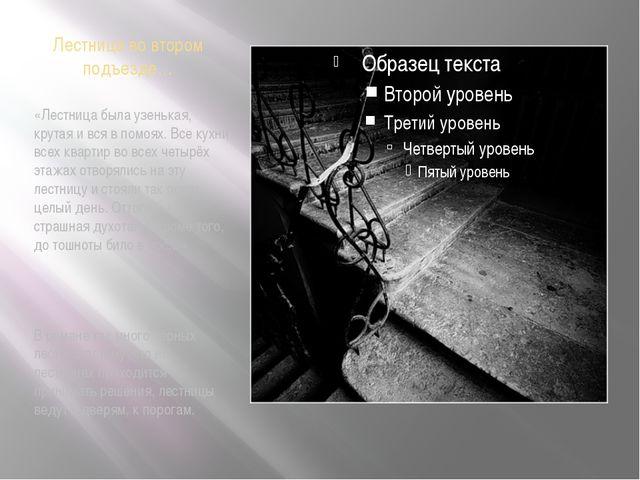 Лестница во втором подъезде… «Лестница была узенькая, крутая и вся в помоях....