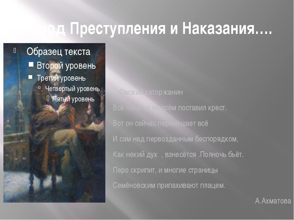Город Преступления и Наказания…. …Омский каторжанин Всё понял и на всём поста...