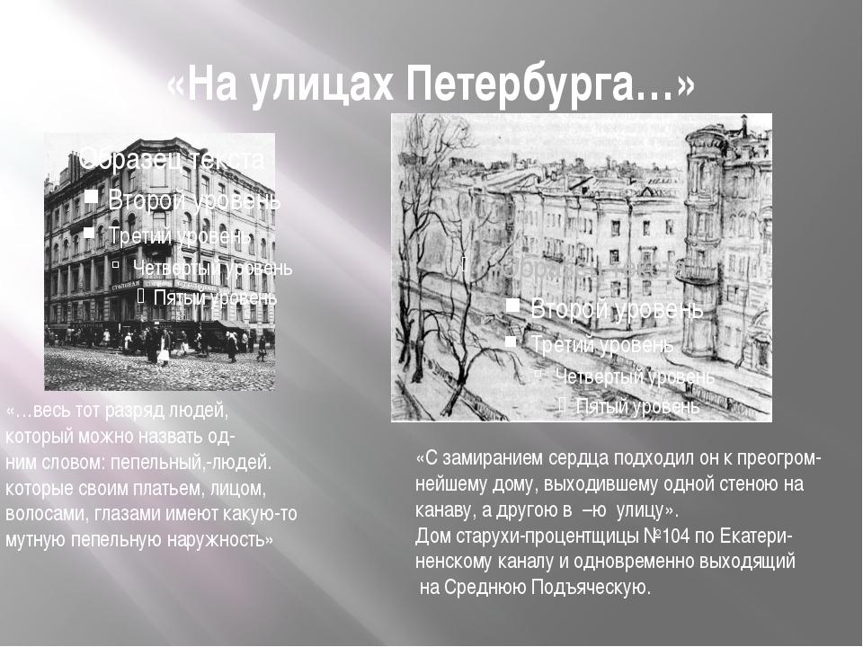 «На улицах Петербурга…» «С замиранием сердца подходил он к преогром- нейшему...
