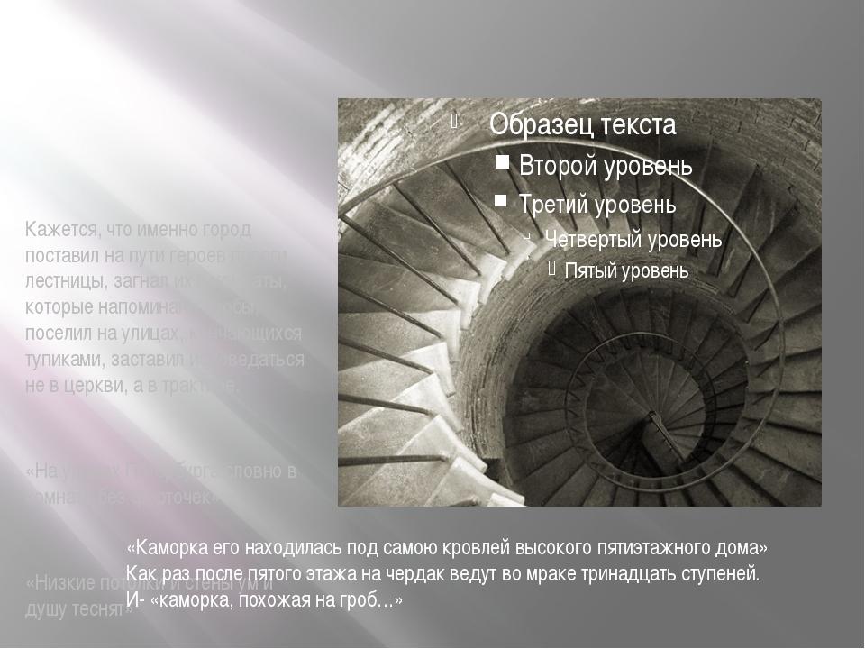 Кажется, что именно город поставил на пути героев пороги, лестницы, загнал их...
