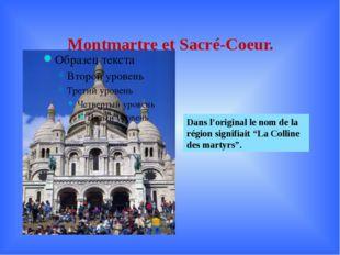 """Montmartre et Sacré-Cоеur. Dans l'original le nom de la région signifiait """"La"""
