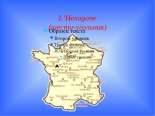 L'Hexagone (шести-угольник)