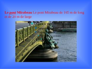 LepontMirabeau Le pont Mirabeau de165 m de long et de 20 m de large