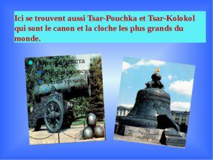 Ici se trouvent aussi Tsar-Pouchka et Tsar-Kolokol qui sont le canon et la cl