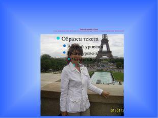 Paris est la capitale de la France. C'est une des plus anciennes et belles v