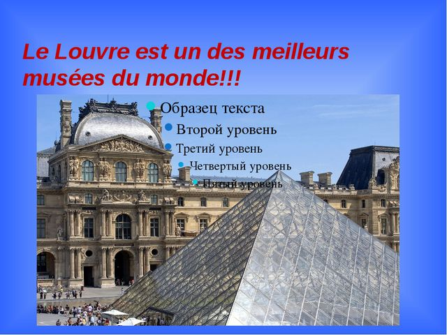 Le Louvre est un des meilleurs musées du monde!!!