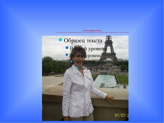 Paris est la capitale de la France. C'est une des plus anciennes et belles v...