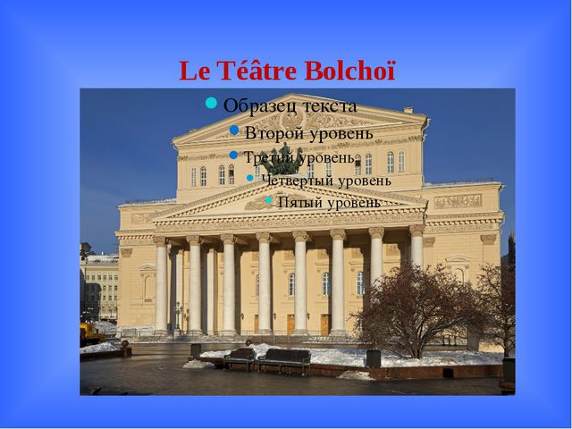Le Téâtre Bolchoї