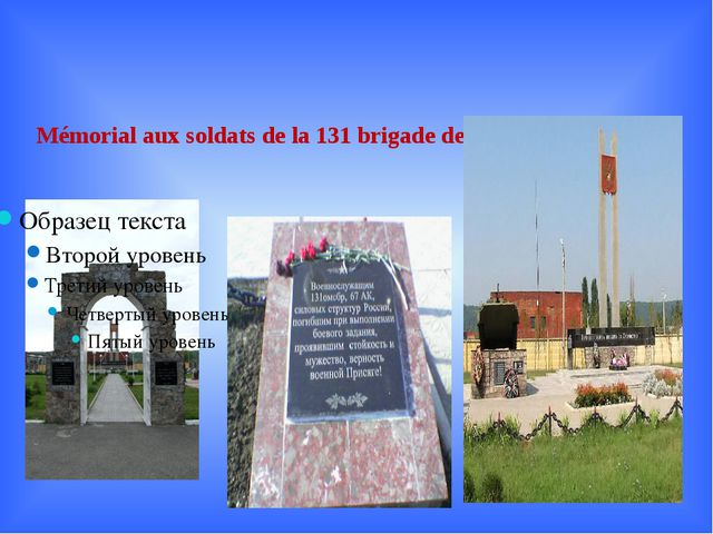 Mémorial aux soldats de la 131 brigade de fusiliers motorisés