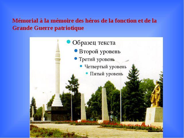 Mémorial à la mémoire des héros de la fonction et de la Grande Guerre patriot...