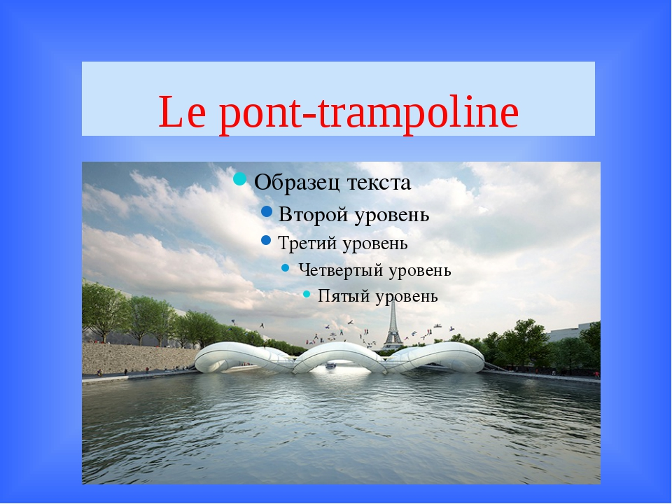 Le pont-trampoline