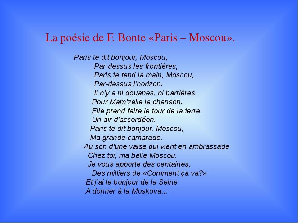 La poésie de F. Bonte «Paris – Moscou». Paris te dit bonjour, Moscou, Par-de...