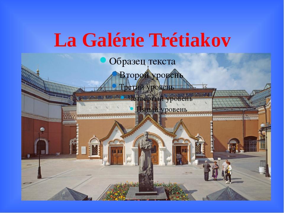 La Galérie Trétiakov
