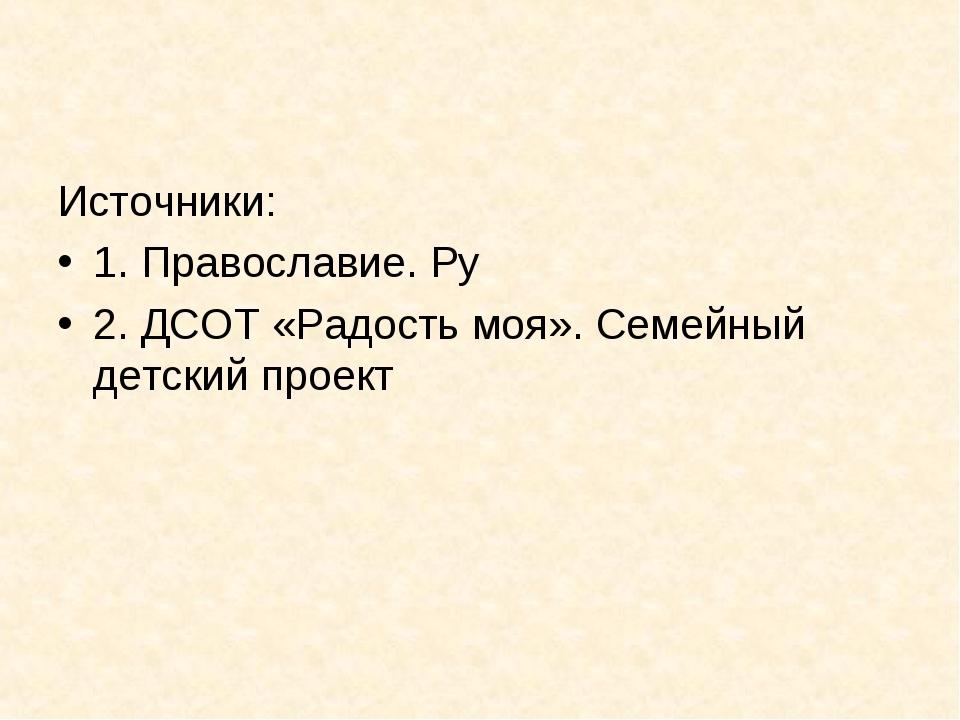 Источники: 1. Православие. Ру 2. ДСОТ «Радость моя». Семейный детский проект