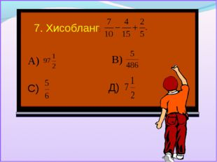7. Хисобланг: А) В) С) Д)