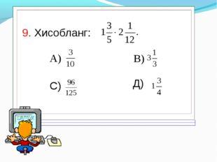 9. Хисобланг: А) В) С) Д)