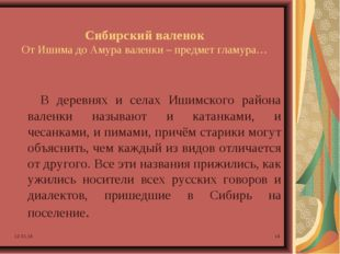 * * Сибирский валенок От Ишима до Амура валенки – предмет гламура… В деревнях