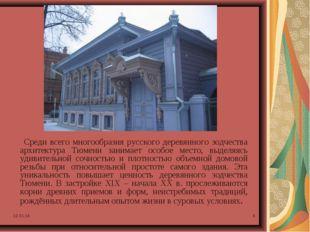 * * Среди всего многообразия русского деревянного зодчества архитектура Тюмен