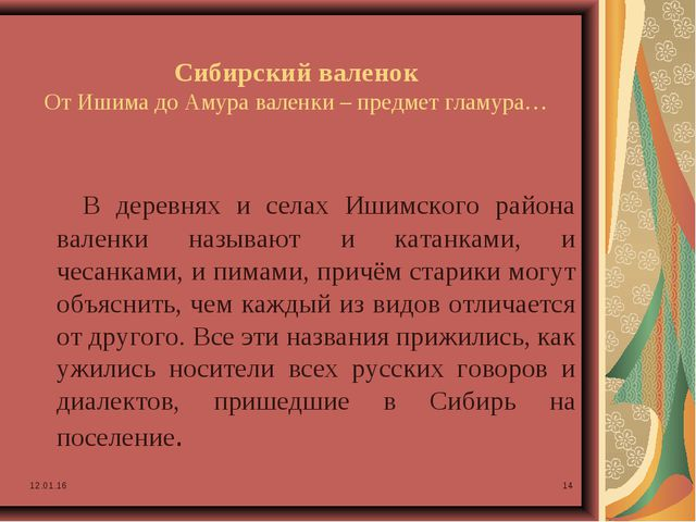 * * Сибирский валенок От Ишима до Амура валенки – предмет гламура… В деревнях...