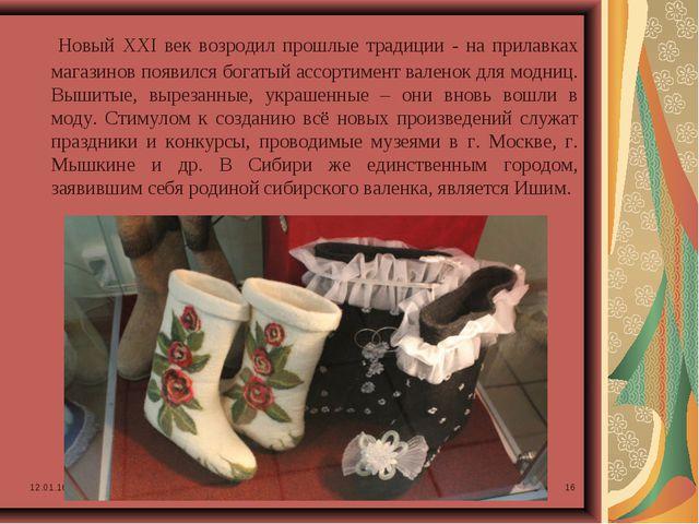 * * Новый XXI век возродил прошлые традиции - на прилавках магазинов появился...