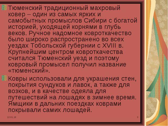 * * Тюменский традиционный махровый ковер – один из самых ярких и самобытных...