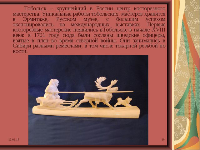 * * Тобольск – крупнейший в России центр косторезного мастерства. Уникальные...